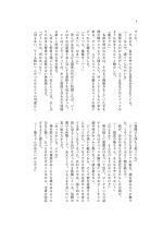 恋い焦がれのリリック~風花の章~